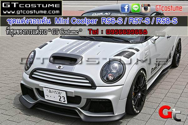 ชุดแต่งรอบคัน MINI Coolper R56-S R57-S R58-S โดย GT Costume
