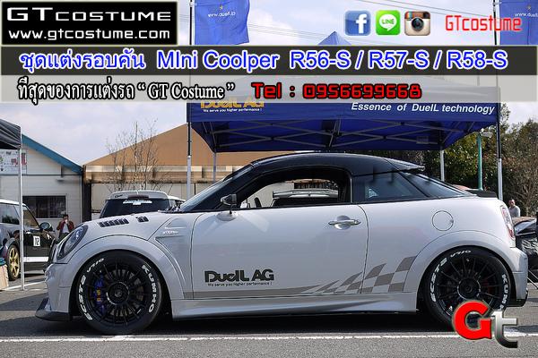 แต่งรถ MINI Coolper R56-S R57-S R58-S ชุดแต่ง Duell