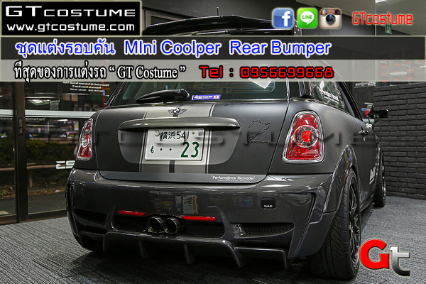 แต่งรถ MINI Coolper Rear Bumper กันชนหลังแต่ง V1