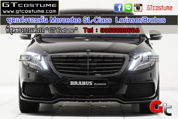 แต่งรถ MERCEDES BENZ SL Class Lorinser Brabus