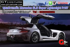 ชุดแต่งรอบคัน-Mercedes-SLS-Super-Lightweight-R197