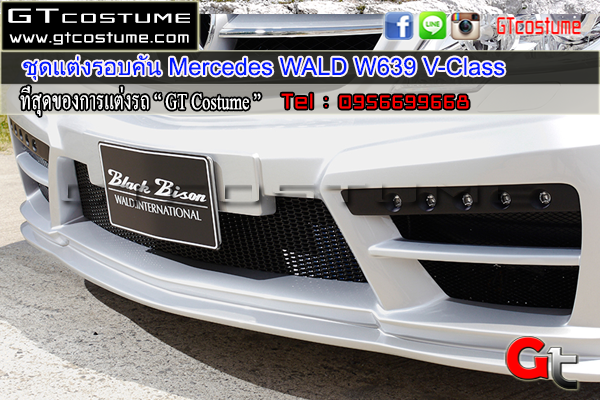 แต่งรถ MERCEDES-BENZ W639 V-Class ชุดแต่ง WALD