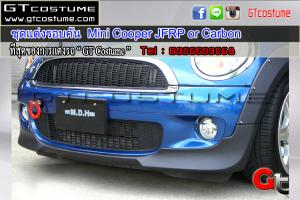 ชุดแต่งรอบคัน--Mini-Cooper-JFRP-or-Carbon