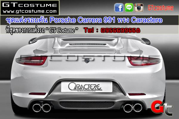 แต่งรถ PORSCHE Carrera 991 ชุดแต่ง Caractere