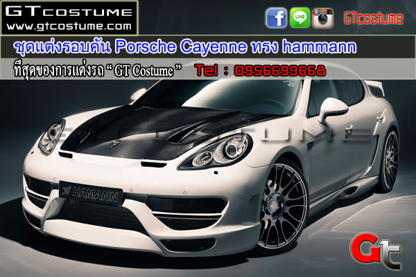 แต่งรถ PORSCHE Cayenne ชุดแต่ง hammann