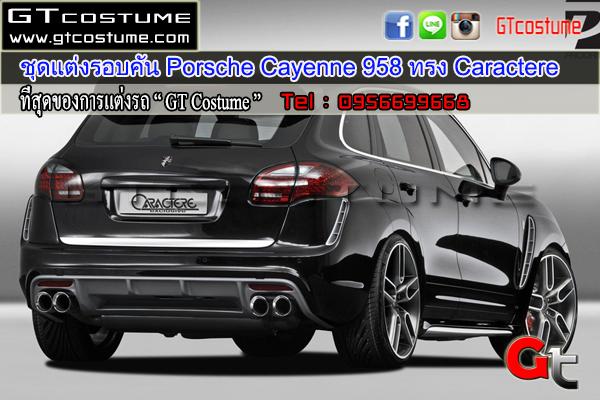 แต่งรถ PORSCHE Cayenne 958 ชุดแต่ง Caractere