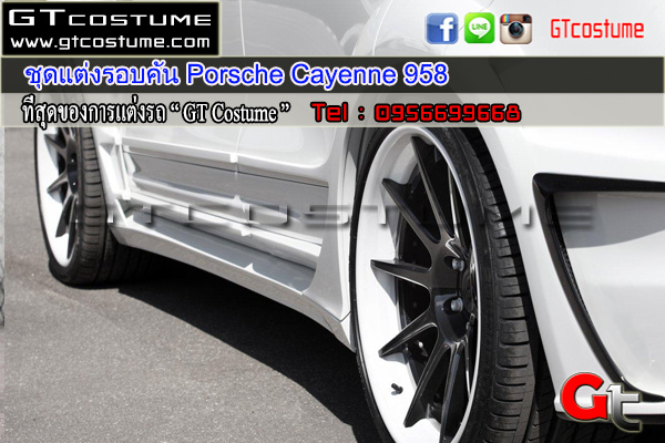 แต่งรถ PORSCHE Cayenne 958 ชุดแต่ง V1