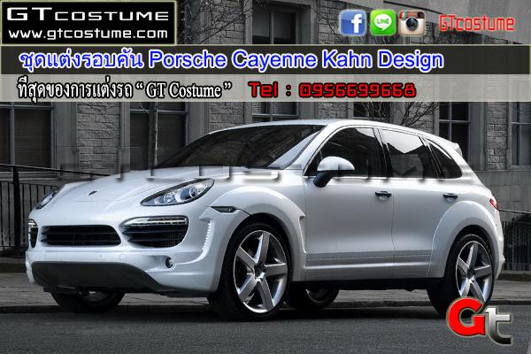แต่งรถ PORSCHE Cayenne ชุดแต่ง Kahn Design