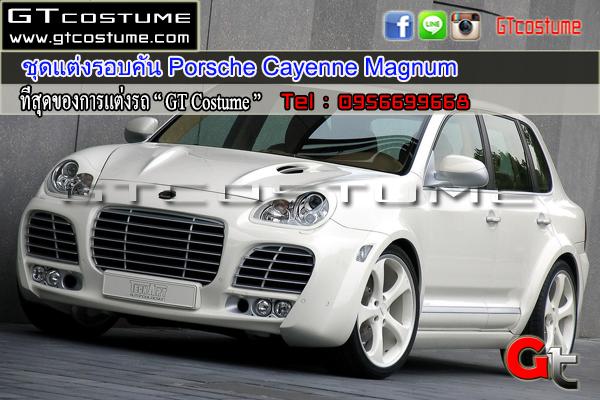 แต่งรถ PORSCHE Cayenne ชุดแต่ง Magnum
