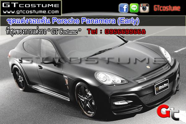 ชุดแต่งรอบคัน-Porsche-Panamera-(Early)
