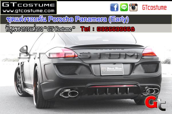 ชุดแต่งรอบคัน-Porsche-Panamera-(Early)2
