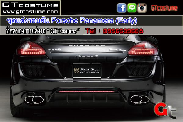 ชุดแต่งรอบคัน-Porsche-Panamera-(Early)3