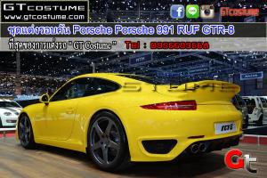 ชุดแต่งรอบคัน-Porsche-Porsche-991-RUF-GTR-8...