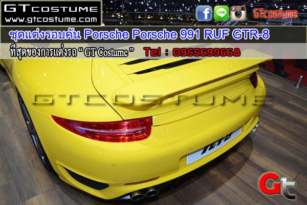 แต่งรถ PORSCHE Porsche 991 ชุดแต่ง RUF GTR-8