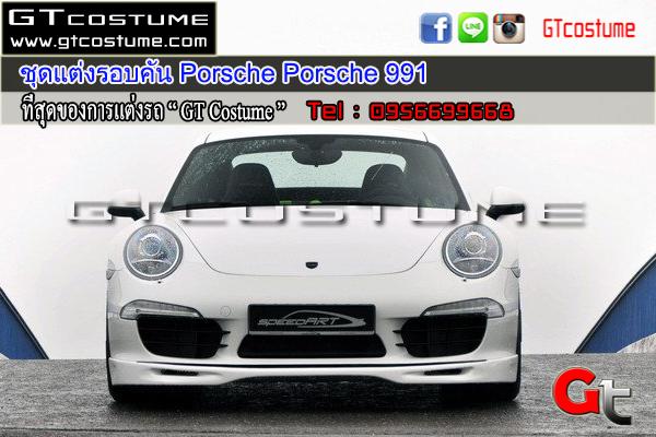 ชุดแต่งรอบคัน PORSCHE Porsche 991 โดย GT Costume