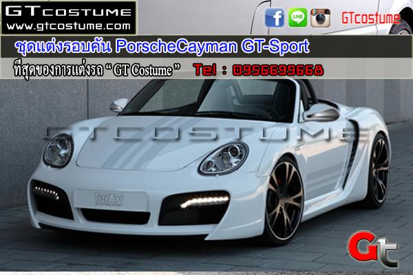 แต่งรถ PORSCHE Cayman ชุดแต่ง GT-Sport