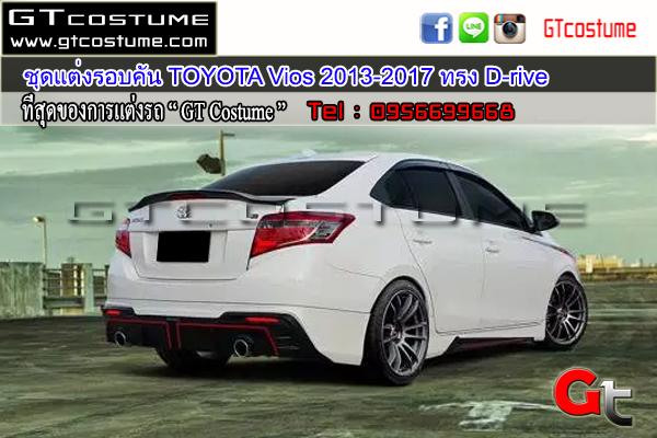 แต่งรถ TOYOTA Vios 2013-2017 ชุดแต่ง Drive 68