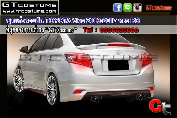 แต่งรถ TOYOTA Vios 2013-2017 ชุดแต่ง RS