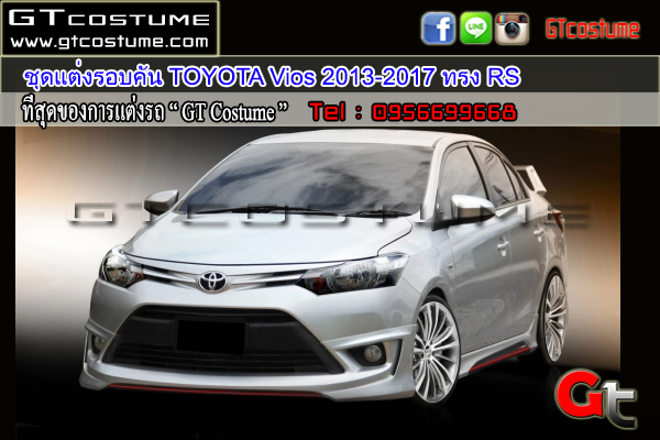 แต่งรถ TOYOTA Vios 2013-2017 ชุดแต่ง RS Limited