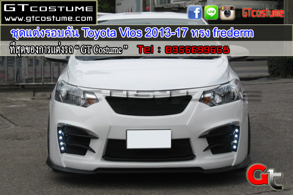 แต่งรถ TOYOTA Vios 2013-2017 ชุดแต่ง Frederm