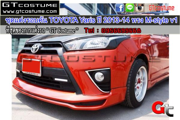 แต่งรถ TOYOTA Yaris ปี 2013-2014 ชุดแต่ง M-style v1