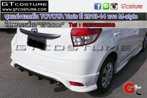 แต่งรถ TOYOTA Yaris ปี 2013-2014 ชุดแต่ง M-style