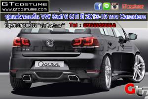 ชุดแต่งรอบคัน-VW-Golf-6-GTi-ปี-2013-15-ทรง-Caractere