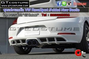 ชุดแต่งรอบคัน VW RevoZport Added New Beetle