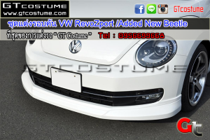 ชุดแต่งรอบคัน-VW-RevoZport-Added-New-Beetle