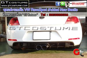 ชุดแต่งรอบคัน-VW-RevoZport-Added-New-Beetle1