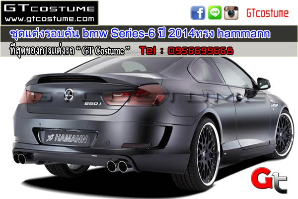 แต่งรถ BMW Series 6 ปี 2014 ชุดแต่ง Hamann