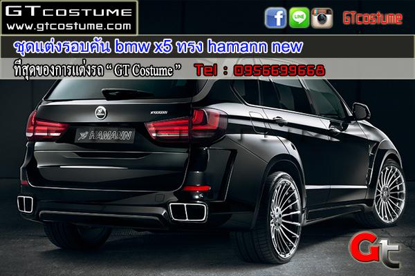 แต่งรถ BMW x5 ชุดแต่ง Hamann