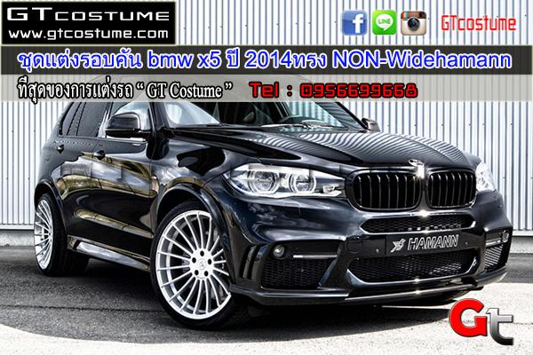 ชุดแต่งรอบคัน BMW x5 ปี 2014ทรง NON-Widehamann โดย GT Costume
