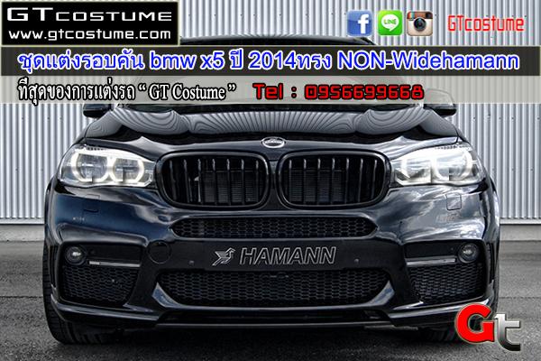 แต่งรถ BMW x5 ปี 2014 ชุดแต่ง NON Wide hamann