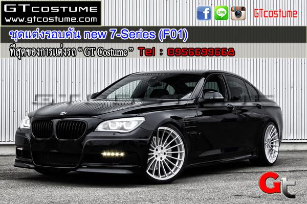 แต่งรถ BMW Series 7 F01 2008-2015 ชุดแต่ง V1