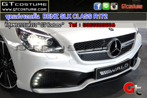 ชุดแต่งรอบคัน--BENZ-SLK-CLASS-R172....