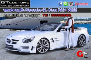 ชุดแต่งรอบคัน-Mercedes-SL-Class-R231-W222