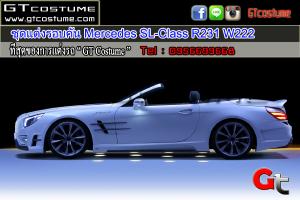 ชุดแต่งรอบคัน-Mercedes-SL-Class-R231-W222..