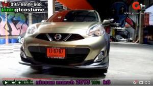 ชุดแต่งรอบคัน Nissan March 2013 ชุดแต่ง K8 3