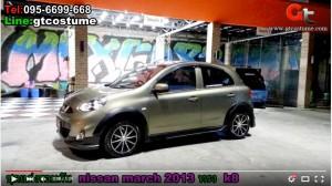 ชุดแต่งรอบคัน Nissan March 2013 ชุดแต่ง K8