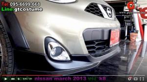 ชุดแต่งรอบคัน Nissan March 2013 ชุดแต่ง K8 4