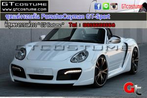 ชุดแต่งรอบคัน-PorscheCayman-GT-Sport