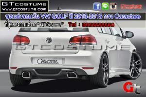 ชุดแต่งรอบคัน-VW-GOLF-ปี-2013-2015-ทรง-Caractere..