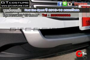 Ford Eco Sport ปี 2015-16 ครอบกันชน 3