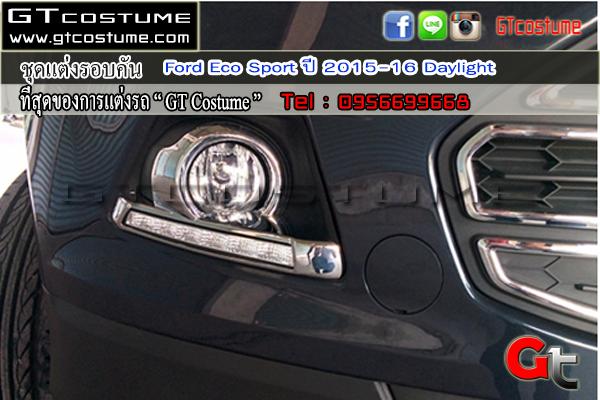 แต่งรถ FORD Eco Sport ปี 2015-2016 ครอบไฟตัดหมอก Daylight