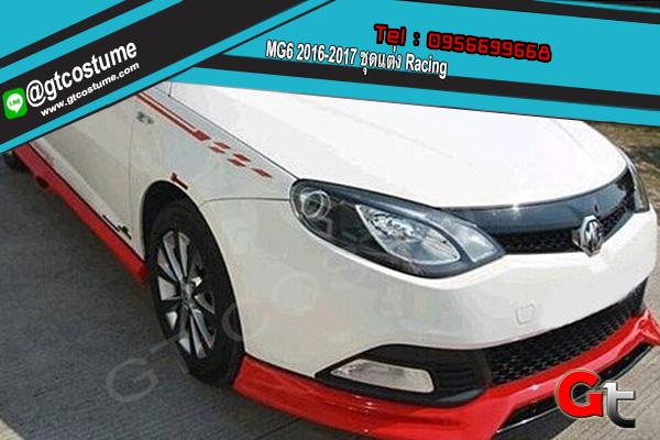 แต่งรถ MG 6 2016-2017 ชุดแต่ง Racing