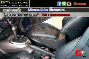Nissan Juke ที่วางแขน 5