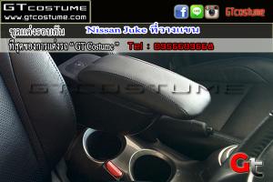 Nissan Juke ที่วางแขน 7
