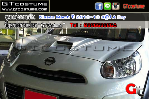 Nissan March ปี 2010-13 สคู๊ป A Boy 1