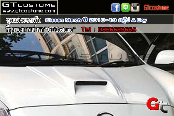 แต่งรถ Nissan March ปี 2010-2013 สคู๊ป A Boy